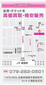 クリックすると大きな地図を表示します。姫路駅前 チケット・ワン