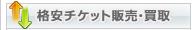 格安チケット販売・買取 金券ショップ 姫路 新幹線